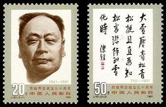 J181 陈毅同志诞生九十周年