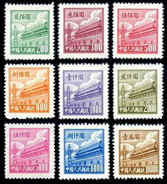 普1 天安门图案普通邮票(第一版)
