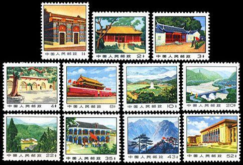 普14 革命圣地图案普通邮票(第三版)