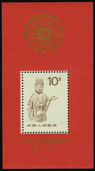 普24甲 中华全国集邮展览'89·北京(小型张)
