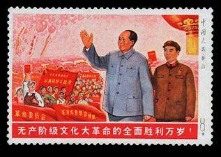 无产阶级文化大革命的全面胜利万岁(未发行)