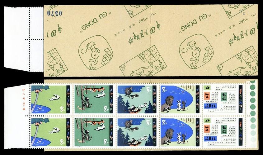 """SB(1)1980 童话——""""咕咚"""""""