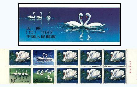 SB(10)1983 天鹅