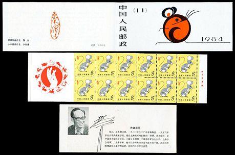 SB(11)1984 甲子年