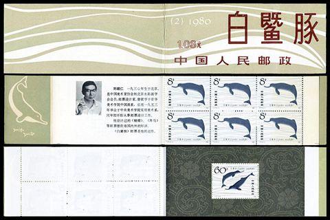 SB(2)1980 白鱀豚
