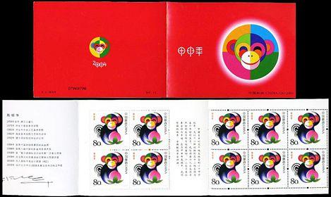 SB(26)2004 甲申年
