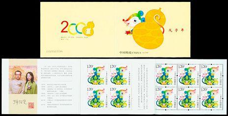 SB(34)2008 戊子年