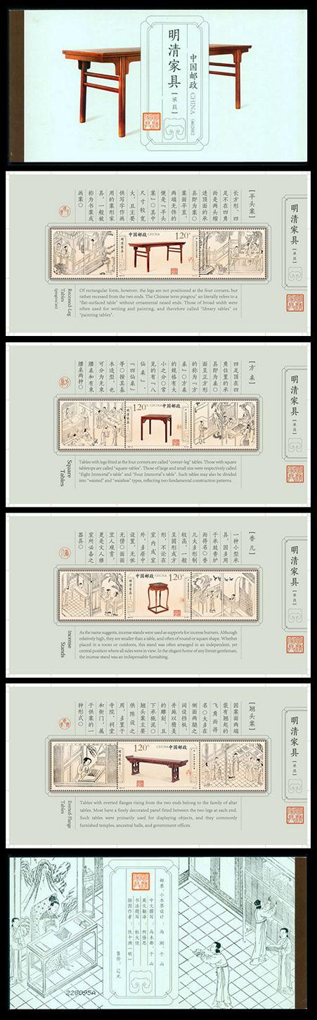 SB(46)2012 明清家具——承具