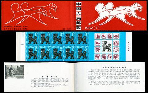 SB(7)1982 壬戌年