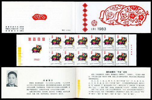 SB(8)1983 癸亥年