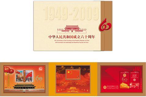 小型张本票 中华人民共和国成立六十周年
