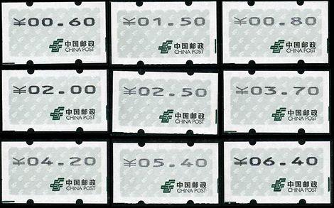 自1 中国邮政徽志