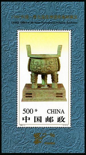 1996-11 《中国第九届亚洲国际集邮展览》有齿小型张
