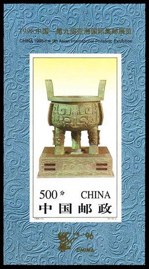 1996-11 《中国第九届亚洲国际集邮展览》无齿小型张
