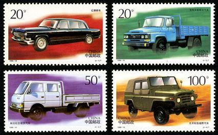 1996-16 《中国汽车》特种邮票
