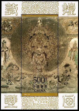 1996-20 《敦煌壁画》小型张