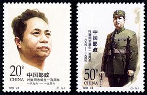 1996-24 《叶挺同志诞生一百周年》纪念邮票