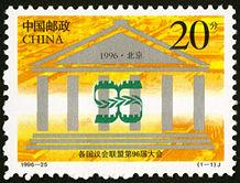 1996-25 《各国议会联盟第96届大会》纪念邮票