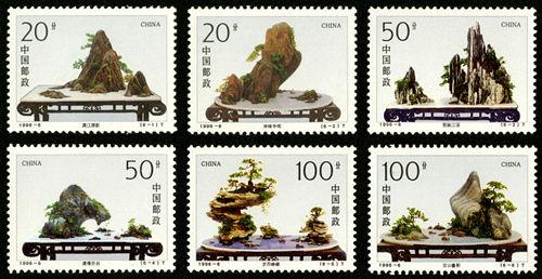 1996-6 《山水盆景》特种邮票