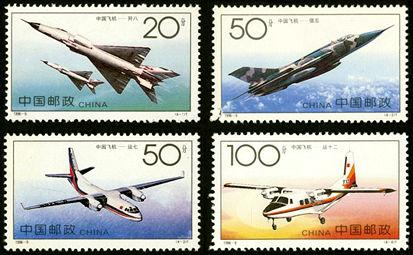 1996-9 《中国飞机》特种邮票