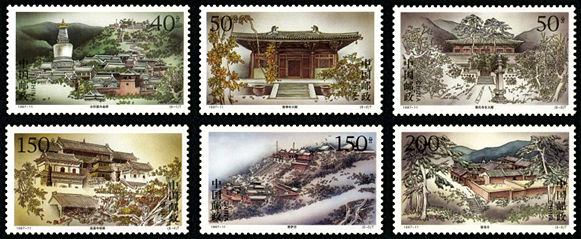 1997-11 《五台古刹》特种邮票