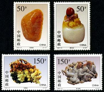 1997-13 《寿山石雕》特种邮票