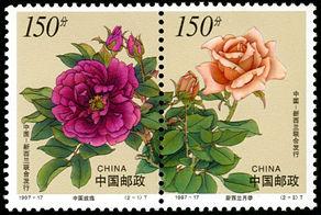 1997-17 《花卉》特种邮票(与新西兰联合发行)