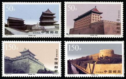 1997-19 《西安城墙》特种邮票