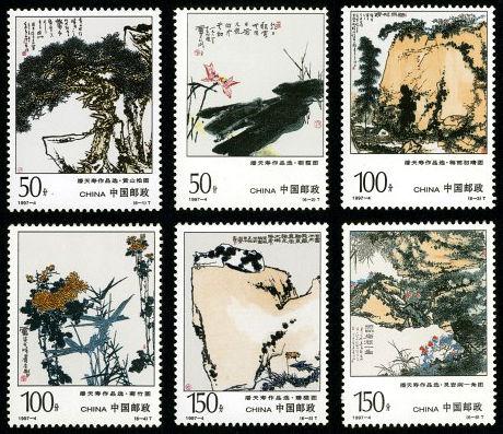 1997-4 《潘天寿作品选》特种邮票