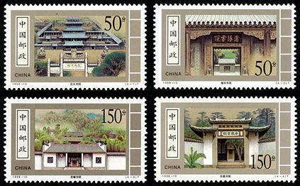 1998-10 《古代书院》特种邮票