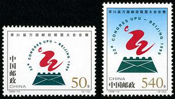 1998-12 《第22届万国邮政联盟大会会徽》纪念邮票