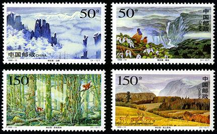 1998-13 《神农架》特种邮票