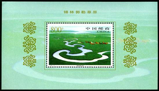 1998-16 《锡林郭勒草原》小型张