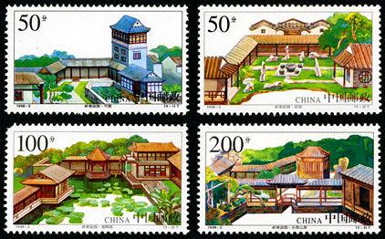 1998-2 《岭南庭园》特种邮票