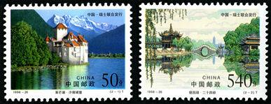 1998-26 《瘦西湖和莱芒湖》特种邮票(中国-瑞士联合发行)