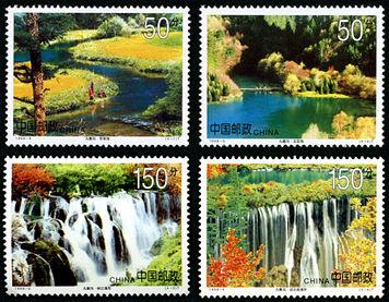 1998-6 《九寨沟》特种邮票