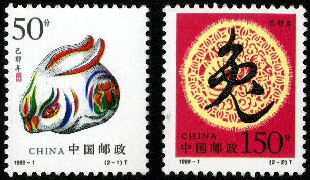 整版邮票_1999-1 《己卯年-兔年》特种邮票 | 中国邮票目录