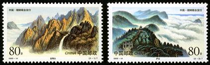1999-14 《庐山和金刚山》特种邮票(与朝鲜联合发行)