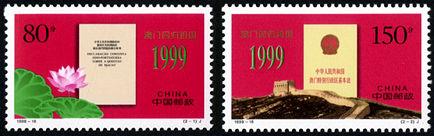 1999-18 《澳门回归祖国》纪念邮票
