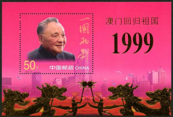 1999-18 《澳门回归祖国》金箔小型张