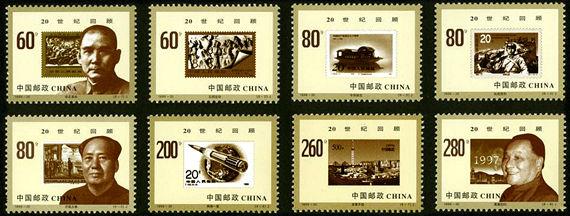 1999-20 《世纪交替 千年更始–20世纪回顾》纪念邮票