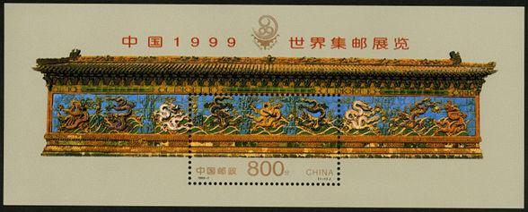 1999-7 《中国1999世界集邮展览》小型张
