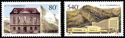 1999-9 《第二十二届万国邮政联盟大会》纪念邮票