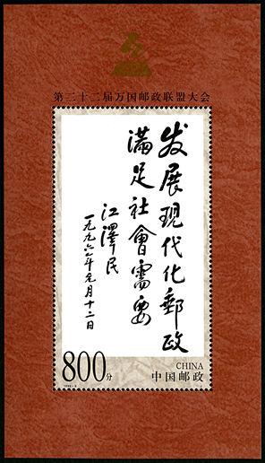 1999-9 《第二十二届万国邮政联盟大会》小型张