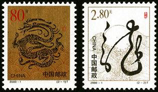 2000-1 《庚辰年》特种邮票