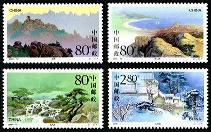 2000-14 《崂山》特种邮票