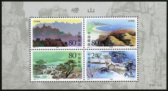 2000-14 《崂山》小全张