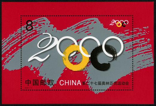 2000-17 《第二十七届奥林匹克运动会》小型张