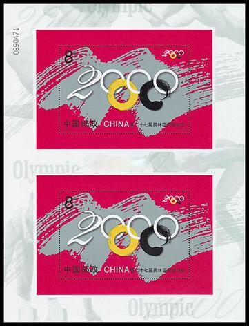 2000-17 《第二十七届奥林匹克运动会》双连小型张