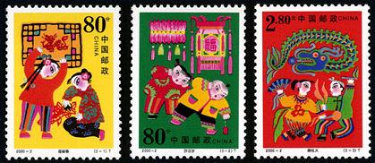 2000-2 《春节》特种邮票